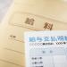 日本の給料の仕組みを解説!手取り目安と計算方法